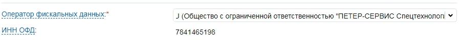 Выбор ОФД в кабинете ФНС