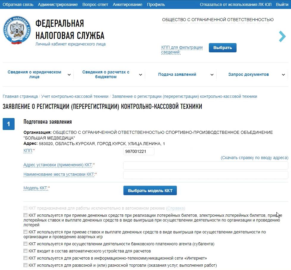 Заявление на регистрацию ККМ в ФНС