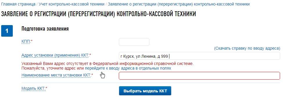 Ввод несуществующего адреса установки ККТ в кабинете ФНС