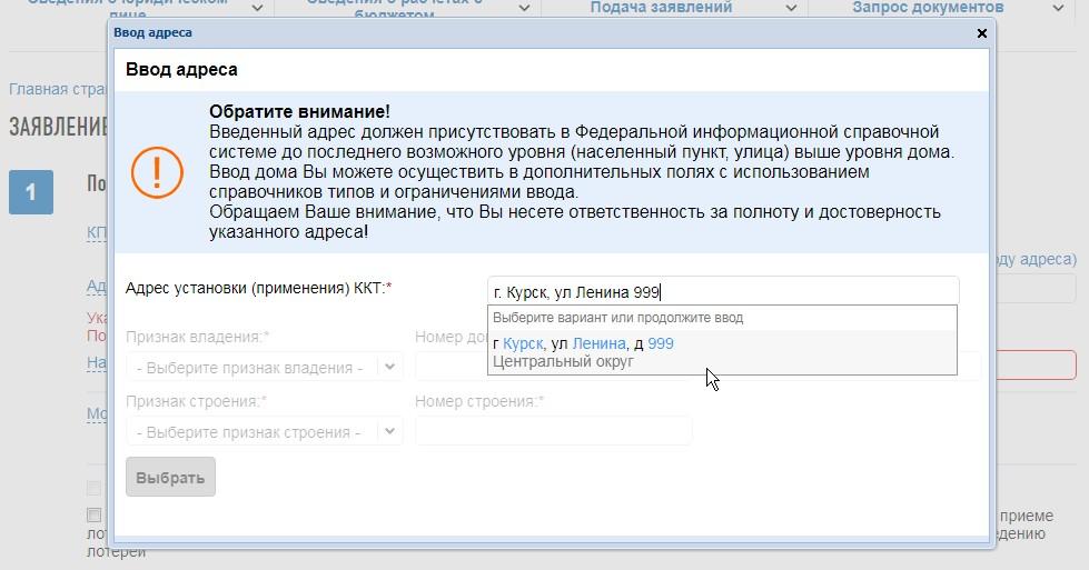 Ввод своего адреса при регистрации онлайн-кассы в ФНС